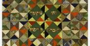 Textile – Patchwork