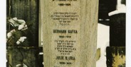 Grave of Franz Kafka – in the New Jewish Cemetery