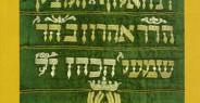 Hebrew Abbreviations
