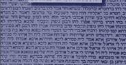 Moje setkání s židovstvím [My Encounters with Jewishness]