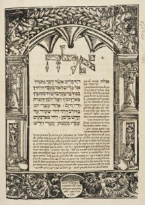 First page of Deuteronomium. Hamisha Humshe Torah - First page of Deuteronomium. Hamisha Humshe Torah, Megillot, Haftarot. Prague: Gershom ben Solomon ha-Kohen and his sons Mordecai and Solomon, 1530; accession no. 170.419