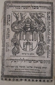 Symbol of the Old Town of Prague - Symbol of the Old Town of Prague, woodcut first recorded in the 1522 Machzor, last printed fragment of the 1613 Machzor. Machzor mi-kol ha-Shanah ke-Sidrah… Prague: Moses ben Joseph Bezalel Katz, 1613; accession no. 2007/1168