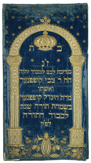 Torah mantle donated by Hirsch Kuffner and his wife Johanna - Inv. No. JMP 003.557, velvet, metal thread embroidery, appliqué, Austria (Vienna), 1878, acquired by the museum in 1942-45 from the 'Brno' collection point