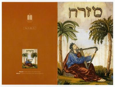 Dopisní karta -Mizrach