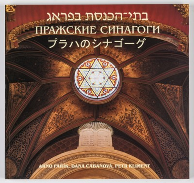 Prague Synagogues  (Hebrew-Japanese-Russian)