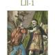 Judaica Bohemiae LII - 1