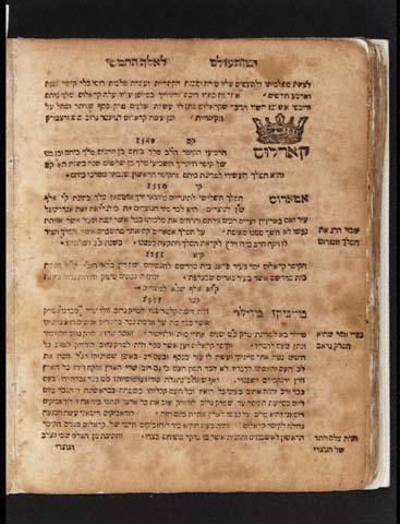 Dva díly slavné kroniky Davida Ganse Cemach David (Ratolest Davidova) o historii Židů i historii obecné.